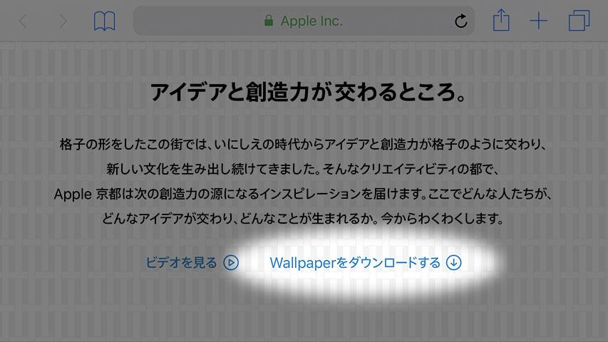 Apple京都壁紙