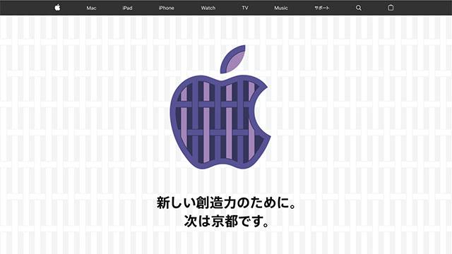 Apple京都