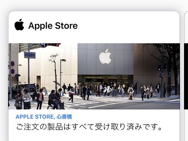 Apple心斎橋での店頭受け取り