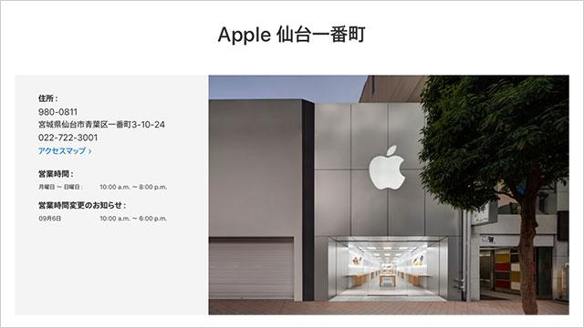 Apple仙台一番