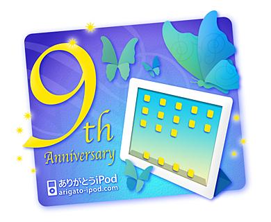 ありがとうiPod 9周年記念プレゼント