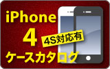 iPhone 4/4S用ケースカタログ