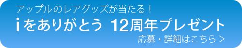 iをありがとう公開12周年記念プレゼント