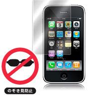 OverLay Secret for iPhone 3G