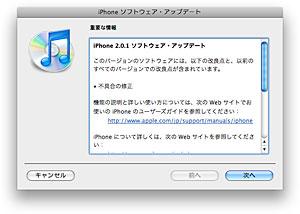 iPhoneソフトウェア2.0.1