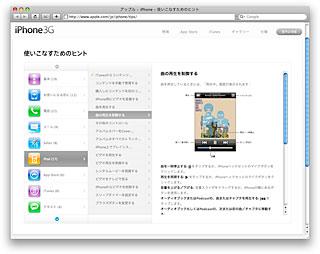 アップル - iPhone - 使いこなすためのヒント