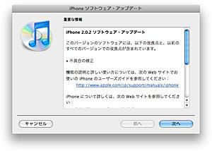 iPhone ソフトウェア 2.0.2