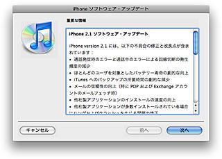 iPhone 2.1 ソフトウェア