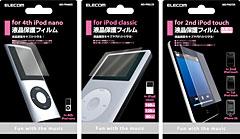 エレコムの液晶保護フィルム3種