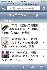 マイコミジャーナル for iPhone (β)