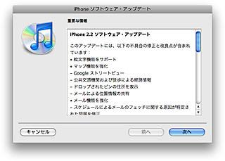 iPhone 2.2ソフトウェア