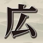 広辞苑第六版─動画・画像・音声付き