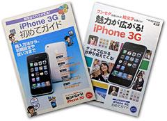 iPhone 3G 初めてガイド