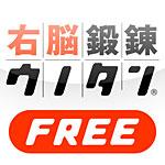 右脳鍛錬ウノタン 七田式 大人の瞬カントレーニング FREE