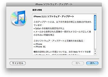 iPhone 2.2.1ソフトウェア