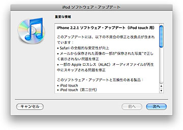 iPod touch 2.2.1ソフトウェア