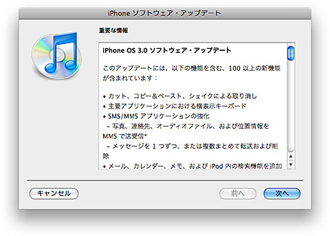 iPhone OS 3.0