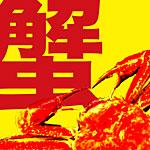 蟹工船~俺とお前と蟹工船~