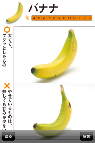 奥田政行フルーツハンドブック|果物の目利きポイントがわかる!