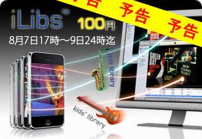iLibs 100円キャンペーン予告