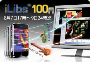 iLibs 100円キャンペーン