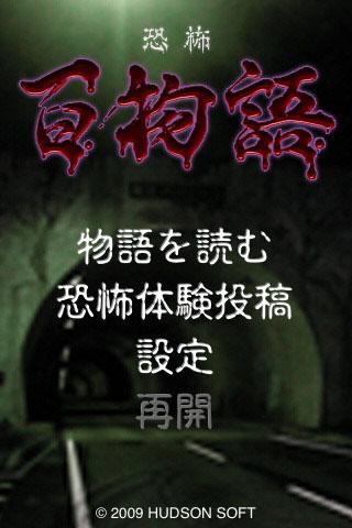 恐怖・百物語