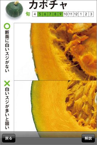 奥田政行の食材スーパーハンドブック|111食材の目利きポイントがわかる!