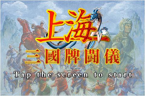 上海 三国牌闘儀