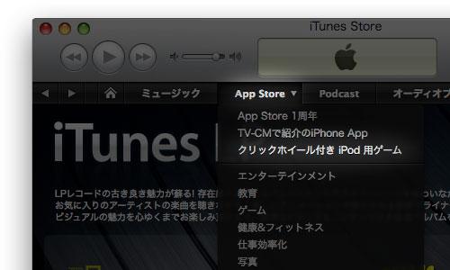 App Storeプルダウンメニュー