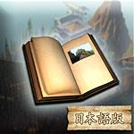 Myst 日本語版