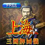 上海 三国牌闘儀 Free Edition