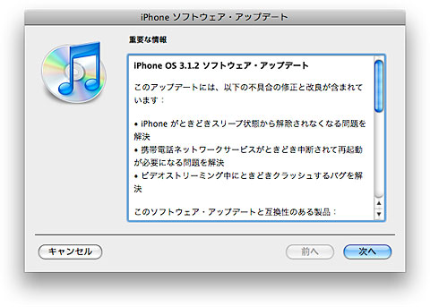 iPhone OS 3.1.2 ソフトウェア・アップデート