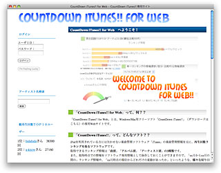 CountDown iTunes!! for Web
