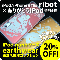 earth wear クリアジャケットセット for iPod nano 5G