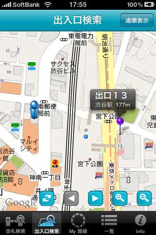 改札と出入口(渋谷編)