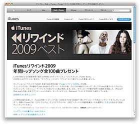iTunesリワインド2009
