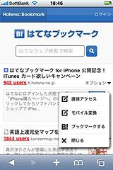 はてなブックマーク for iPhone