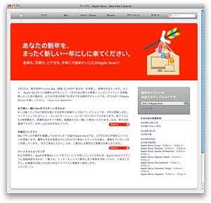 アップル - Apple Store - New Year's Special