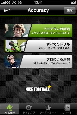 Nike Football+プレゼンツ:Master Accuracy (Japan)