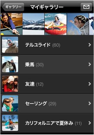 MobileMeギャラリー