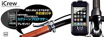 iCrew予約キャンペーン