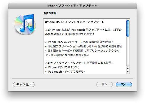 iPhone OS 3.1.3 ソフトウェア・アップデート
