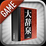 大辞泉GAME