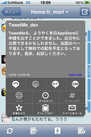 TweetMe