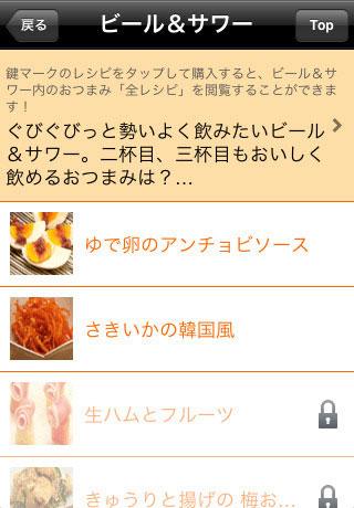 つまみレシピ ~お家で居酒屋気分~