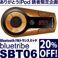 「bluetribe SBT06」割引キャンペーン