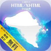 大藤幹のHTML/XHTMLタグ辞典