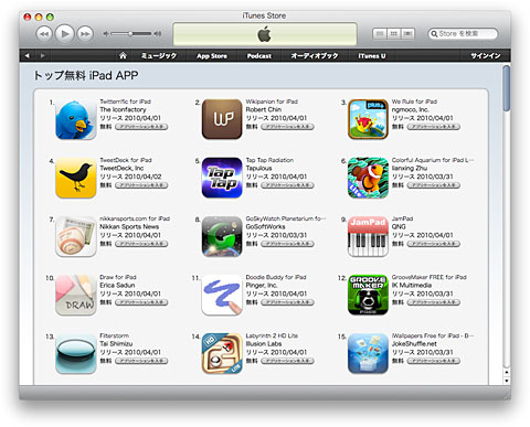 トップ無料iPad APP