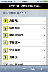 阪神タイガース応援歌 for iPhone