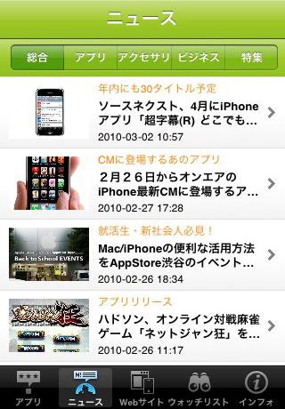 ミートアイ for iPhone